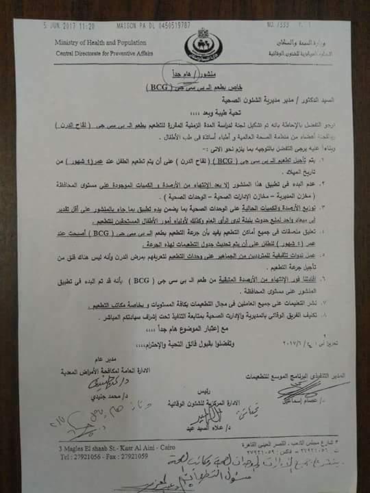 تطعيم الدرن BCG في مصر 2017