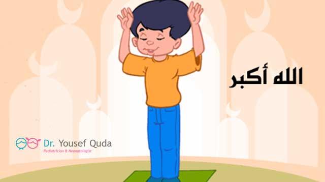 كيفيه تعليم طفلكِ الصلاة بالتدريج