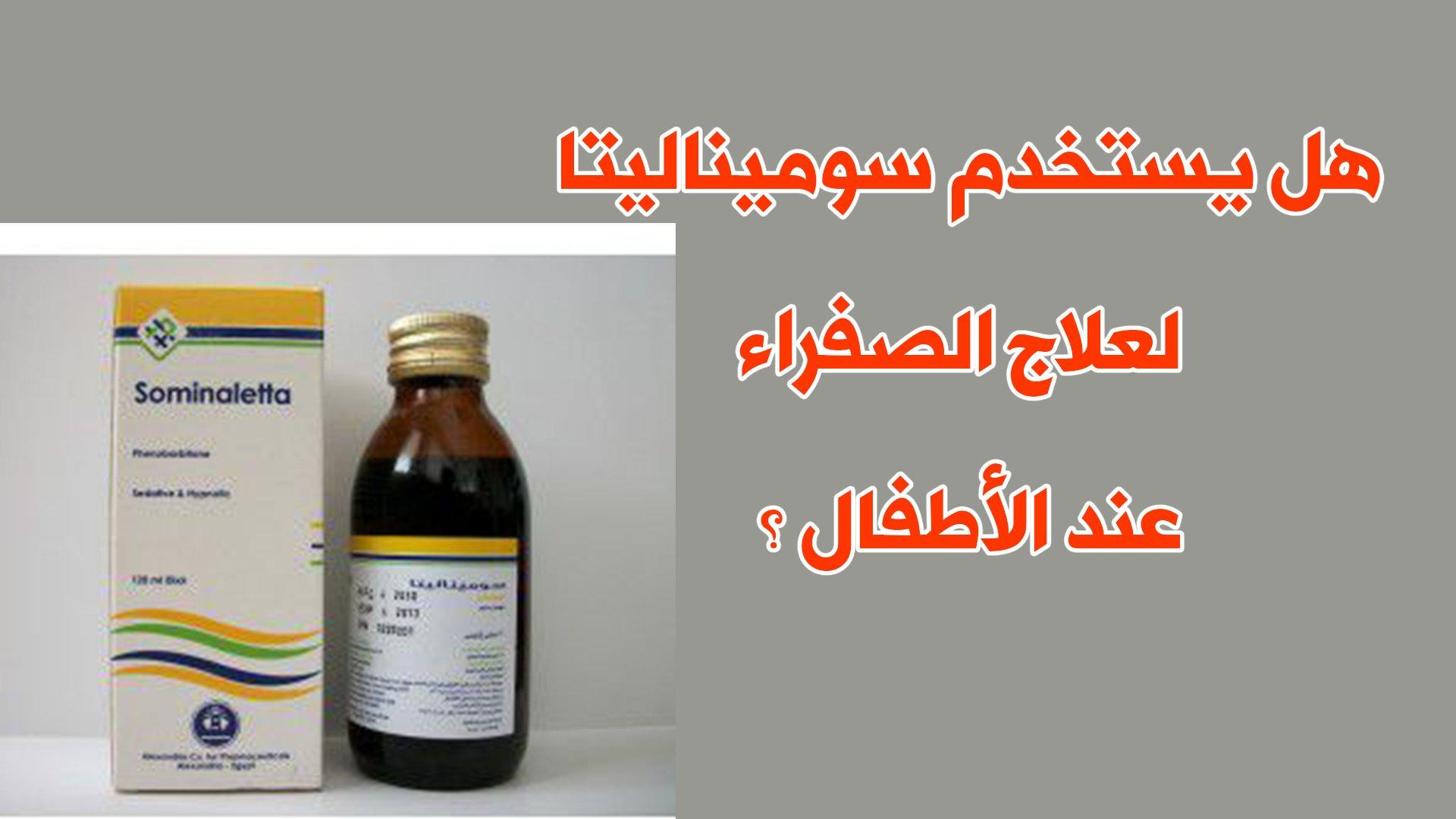 سوميناليتا للرضع لعلاج الصفراء