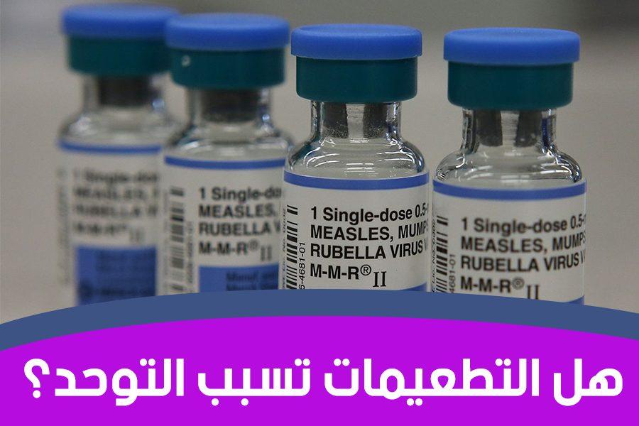 علاقة التطعيمات بالتوحد عند الاطفال