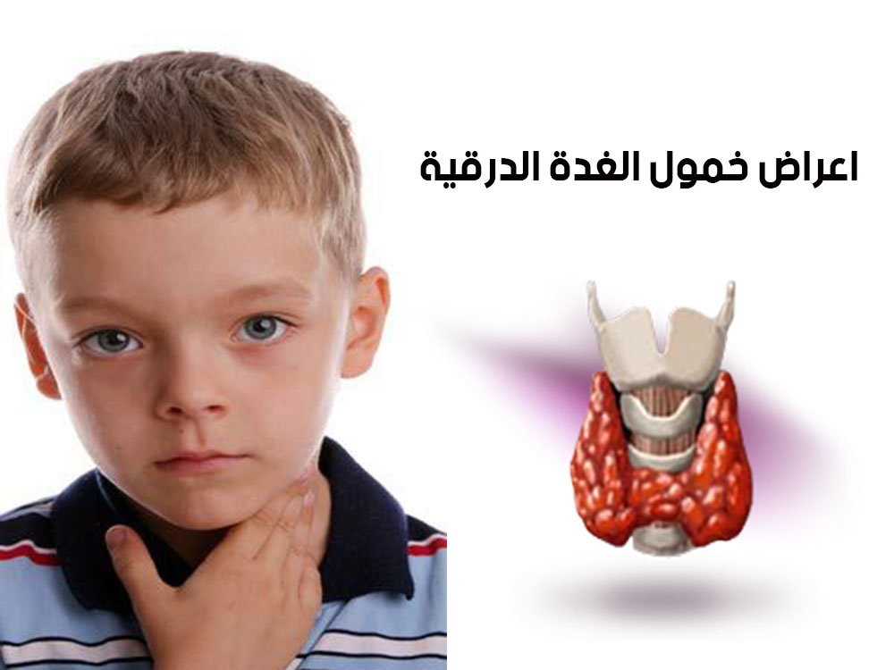 اعراض خمول الغدة الدرقية