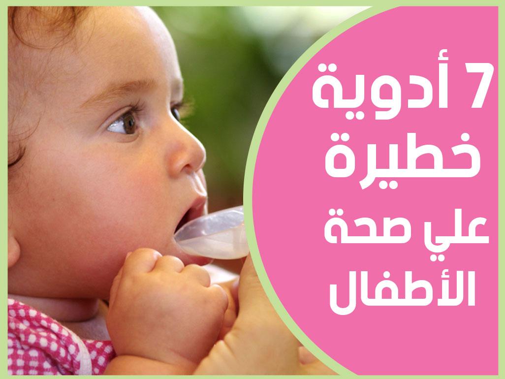 ادوية خطيرة علي صحة الاطفال