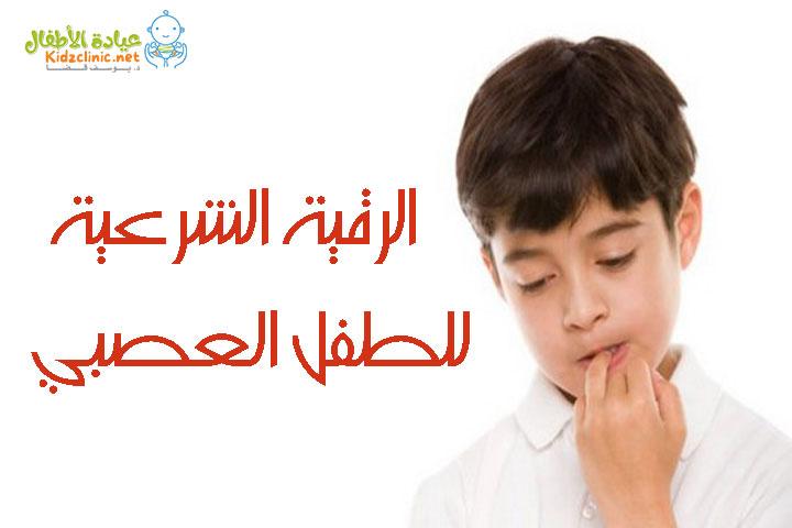 Photo of الرقية الشرعية للطفل العصبي
