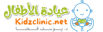 موقع عيادة الأطفال